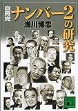 自民党・ナンバー2の研究 (講談社文庫)