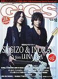 GiGS (ギグス) 2013年 10月号