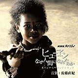 NHKスペシャル ヒューマン なぜ人間になれたのか オリジナルサウンドトラック