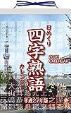 新日本カレンダー 2016年 カレンダー 四字熟語 日めくり 9号  8816