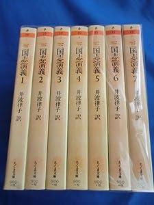三国志演義 全7巻セット
