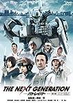 THE NEXT GENERATION パトレイバー/第1章 [DVD]