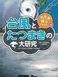 台風とたつまきの大研究 (お天気博士になろう!)