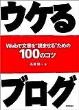 """ウケるブログ―Webで文章を""""読ませる""""ための100のコツ"""