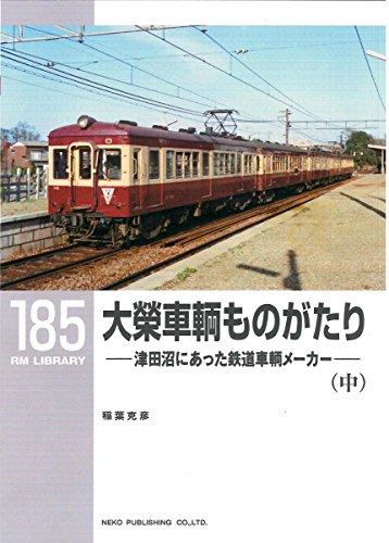 大榮車輌ものがたり(中) (RM LIBRARY 185)