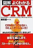図解 よくわかるCRM