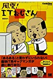 風雲!  ITおじさん (CodeZine Books)