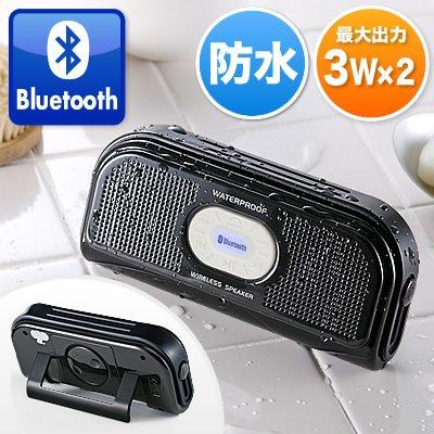 サンワダイレクト 防水Bluetoothスピーカー ワイヤレススピーカー スタンド付き iPhone スマートフォン 対応 ブラック 400-SP039BK