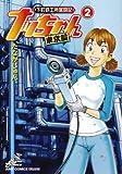 下町鉄工所奮闘記ナッちゃん東京編 2 (ジャンプコミックスデラックス)