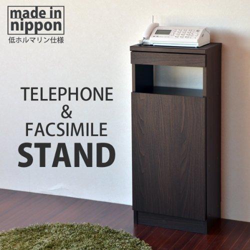 日本製 電話台&FAX台 メモをとるのにピッタリなスライド棚付 ルーターやモデムの収納に便利 (ブラウン木目)