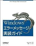 Windowsエラーメッセージ実装ガイド