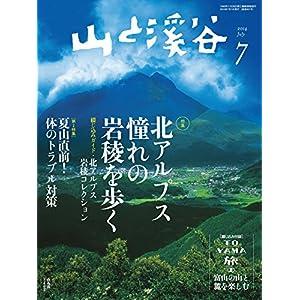 山と溪谷 2014年7月号 [Kindle版]