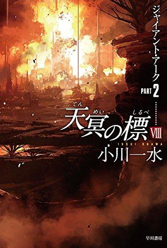 天冥の標VIII  ジャイアント・アーク PART2 (ハヤカワ文庫 JA オ 6-23)