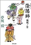 陰陽師 鳳凰ノ巻 (文春文庫)(夢枕 獏)