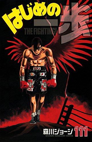 はじめの一歩(111) (講談社コミックス)