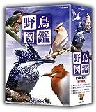 Image de 野鳥図鑑 DVD-BOX