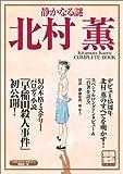 別冊宝島「北村薫CompleteBook」 (別冊宝島 (1023))