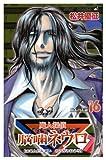 魔人探偵脳噛ネウロ 16 (16) (ジャンプコミックス)