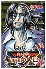 魔人探偵脳噛ネウロ 第16巻 2008年04月04日発売