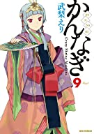 かんなぎ (9) (REXコミックス)