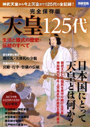 完全保存版 天皇125代 (別冊宝島 2128)