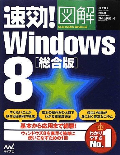 速効!図解 Windows 8 総合版 (速効!図解シリーズ)