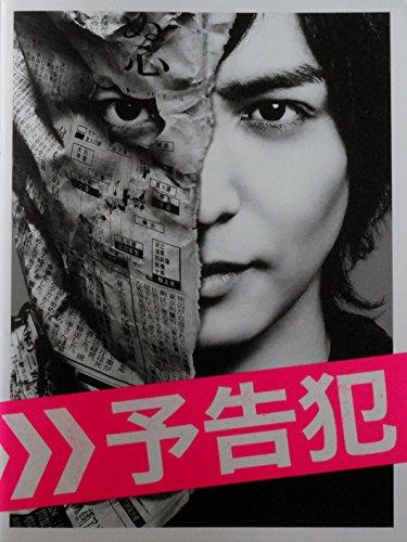 【映画パンフレット】 予告犯