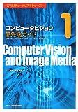 コンピュータビジョン最先端ガイド1[CVIMチュートリアルシリーズ]