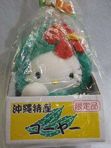 サンリオ(SANRIO) ハローキティ KITTY ぬいぐるみ 沖縄限定 ゴーヤー 限定品