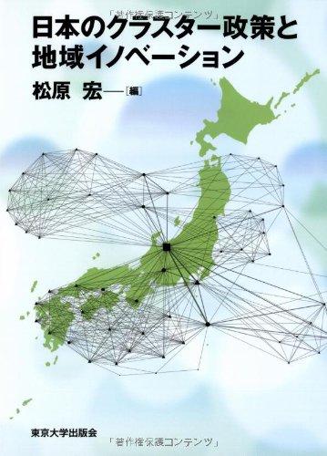 日本のクラスター政策と地域イノベーション