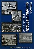 写真家大名・徳川慶勝の幕末維新―尾張藩主の知られざる決断
