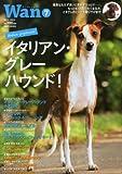 wan (ワン) 2013年 07月号 [雑誌]