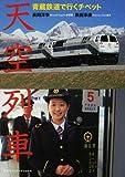天空列車 青蔵鉄道で行くチベット