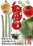 からだが喜ぶ おいしい野菜のチカラ (中経の文庫)