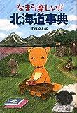 なまら楽しい!!北海道事典