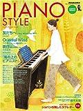 PIANO STYLE (ピアノスタイル) Vol.8 (リットーミュージック・ムック)