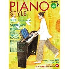 PIANO STYLE (�s�A�m�X�^�C��) Vol.8 (���b�g�[�~���[�W�b�N�E���b�N)