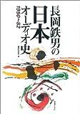 長岡鉄男の日本オーディオ史 1950~82