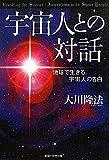 大川隆法『宇宙人との対話 ──地球で生きる宇宙人の告白』は驚きの一冊!