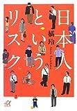 日本人というリスク (講談社プラスアルファ文庫)