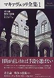 マキァヴェッリ全集〈1〉君主論・戦争の技術・カストルッチョ・カストラカーニ伝 -