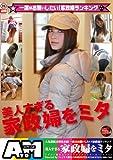 美人すぎる家政婦をミタ [DVD]