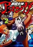戦闘女神アヌンガ 2 (GAコミックス)