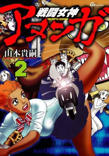 戦闘女神アヌンガ 2 (2) (GAコミックス)
