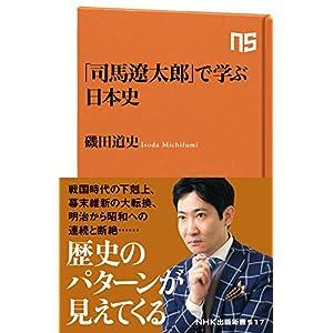 「司馬遼太郎」で学ぶ日本史 NHK出版新書 [Kindle版]