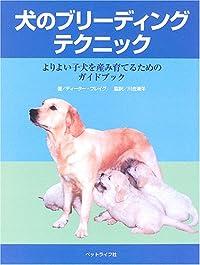 犬のブリーディングテクニック―よりよい子犬を産み育てるためのガイドブック