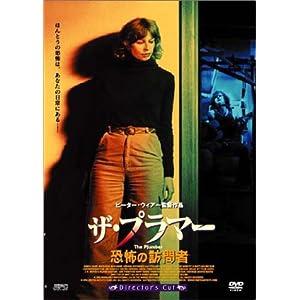 ザ・プラマー / 恐怖の訪問者 [DVD]