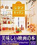 シネマキッチン―美味しい映画の本
