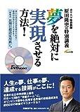 夢を絶対に実現させる方法! (DVD付) (日経ベンチャーDVD BOOKS)   (日経BP社)