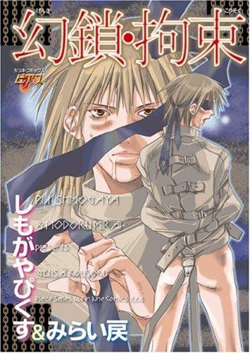 幻鎖・拘束 (JUNEコミックス ピアスシリーズ 146)